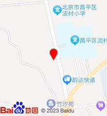 昌平区流村社区卫生服务中心