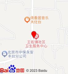 北京丰台区王佐镇社区卫生服务中心
