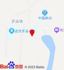 进贤县罗溪镇中心卫生院