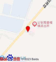 东阿县姜楼镇卫生院