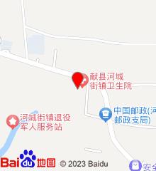 献县河城街镇卫生院