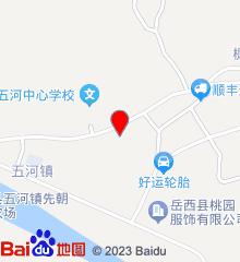 岳西县五河镇中心卫生院