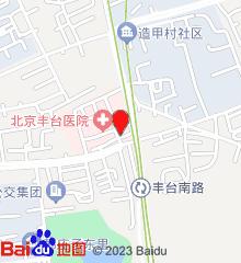 北京丰台医院(桥北部)