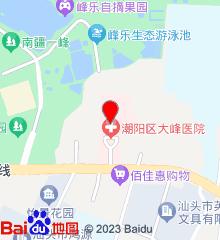 潮阳区大峰医院
