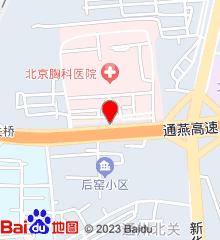 北京胸科医院