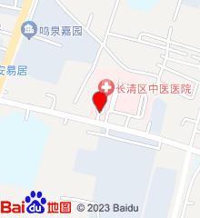 长清区中医院