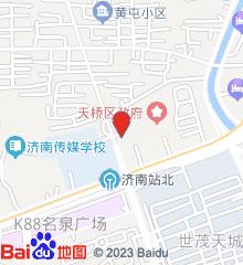 济南市天桥区工人新村南村交通社区卫生服务站