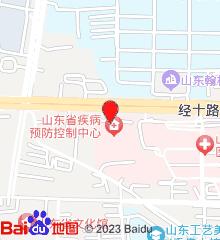 山东省疾病预防控制中心