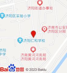 济阳县妇幼保健计划生育服务中心