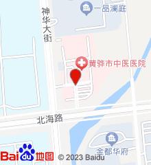 黄骅市中医医院