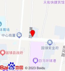 固镇县中医院