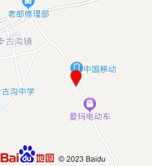 隆化县步古沟中心卫生院