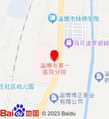 淄博市第一医院分院