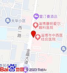 淄博市第八人民医院