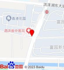 泗洪县中医院