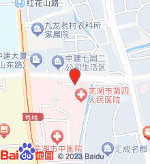 芜湖市第四人民医院