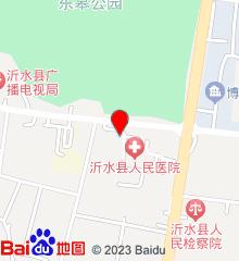 沂水县人民医院