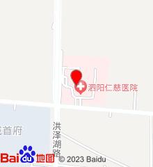 泗阳仁慈医院