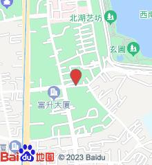 南京市玄武区玄武门社区卫生服务中心