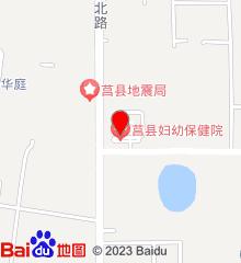 莒县妇幼保健院