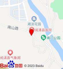 闽清妇幼保健院