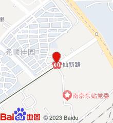 南京市栖霞区尧化社区卫生服务中心