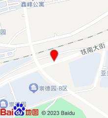 赤峰市铁南社区卫生服务中心