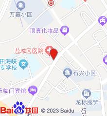 福建省莆田市荔城区医院