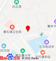 莆田市荔城区黄石镇卫生院