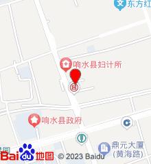 响水县中医院