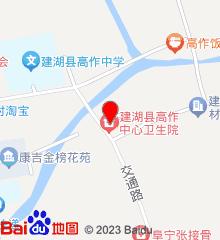 建湖县高作中心卫生院
