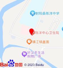 陈洋卫生院