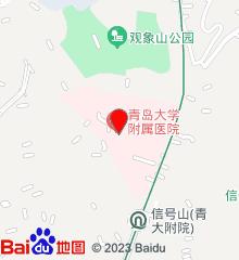 青岛大学附属医院黄岛院区