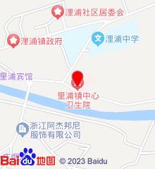 诸暨市浬浦镇中心卫生院