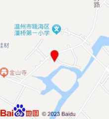 温州市瓯海区潘桥街道社区卫生服务中心