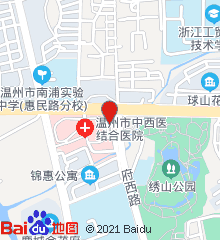 浙江中医药大学附属温州中西医结合医院
