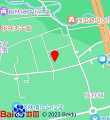 永嘉县枫林镇枫三村卫生室