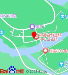 永嘉县鹤盛镇中心卫生院