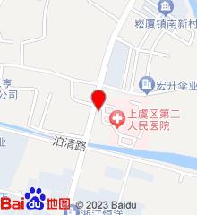 上虞市第二人民医院