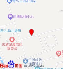 田横岛省级旅游度假区卫生院