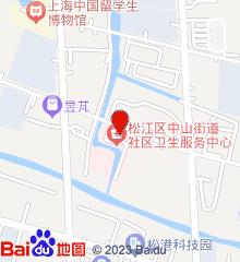 上海市松江区中山街道社区卫生服务中心
