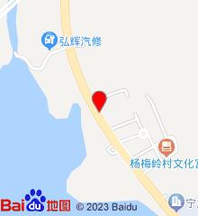 宁海县梅林卫生院