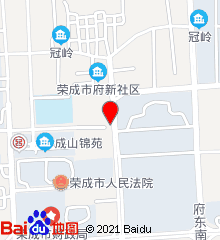 荣成市斥山街道卫生院