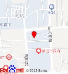 荣成市斥山街道斥山村第一卫生室
