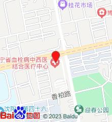 辽宁省血栓病中西医结合医疗中心