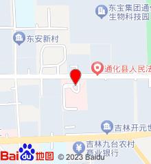 通化县中医院