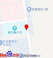 青冈县中医院