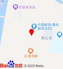 通化县果松镇七道沟卫生院