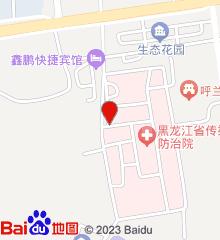 黑龙江省传染病防治院