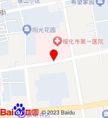 绥化市第一医院同康医疗中心